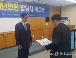 특구진흥재단, '2019년 재난대응 안전한국훈련' 우수기관 표창