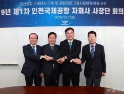인천공항 비정규직 1만명 정규직 채용 전환 속도
