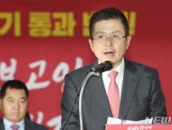 """황교안 """"선거법·공수처법…문재인식 좌파독재의 완성"""""""