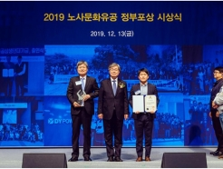 아이마켓코리아, '노사문화대상' 국무총리상 수상