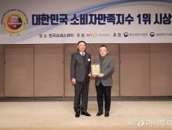 [대한민국 소비자만족지수 1위] 울트라브이, 코스메틱 부문