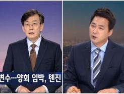 손석희→서복현 기자…JTBC 뉴스룸 '세대교체'