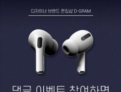 디그램, 론칭 기념 '첫인상 남기기' 이벤트 실시