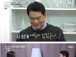 '우다사'출연한 '박영선 썸남' 봉영식 교수 누구?