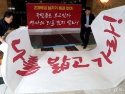 로텐더홀 농성장 철거하는 한국당