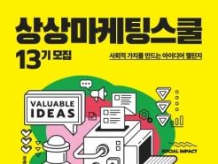대학생이 뽑은 최고 대외활동, '상상마케팅스쿨' 13기 모집