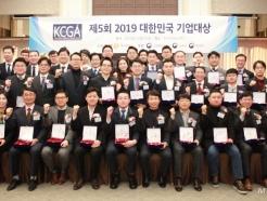 머니투데이가 뽑은 '2019년 빛낸 중견·중소기업'