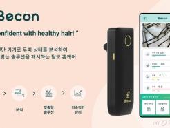 삼성전자가 키운 스타트업 '탈모 솔루션' CES서 공개