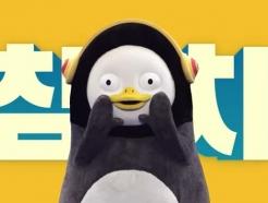 """'사상 첫 펭귄' 시상자 펭수 """"상 아쉽지 않다"""""""