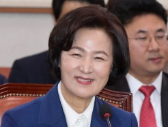 추미애 법무부장관 후보자 인사청문회