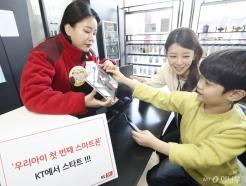 """<strong>KT</strong> """"만12세 이하 스마트폰 구입하면, 6개월간 요금 할인"""""""