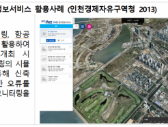 정부, 농어촌·산업단지·접경지역 경관 중점 관리