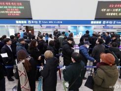 설 연휴 승차권 예매 시작