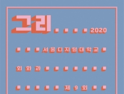 서울디지털대 회화과, 오는 15일 졸업전시회 '그리고' 전개
