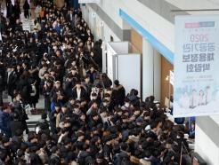 구직자들 몰린 '공공기관 채용정보 박람회'