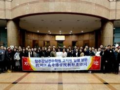중국 저장성 절강택달교육그룹, 벤치마킹 위해 백석대 방문