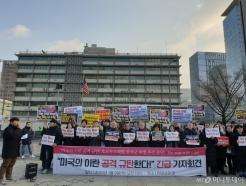 """진보단체 """"미국, 이란 공격 중단하라…한국군 파병 반대"""""""