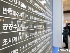 추미애 직제개편 기습에 '선거개입·조국 수사' 타격 입나