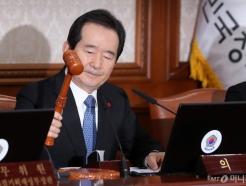 정세균 총리, 첫 국무회의 주재