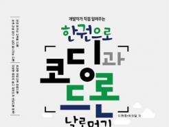 로보링크, '한권으로 코딩과 드론 날로 먹기' 출간