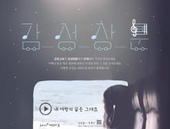 <strong>이노션</strong>, '감성창문' 캠페인…'버스서 QR코드로 음악 듣자'