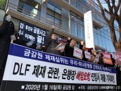 DLF 제재 관련 은행장 해임요청 진정서 제출 기자회견