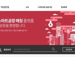 스마트공장 '도입기업·공급기업 매칭플랫폼' 출범