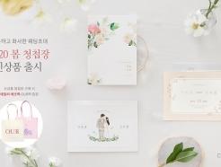 카드큐, 2020 봄 시즌 청첩장 출시..기념 이벤트도