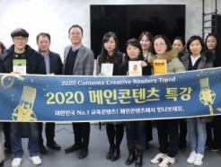 메인콘텐츠, '명사특강사업' 진행…국내 1호 정리컨설턴트 윤선현 대표로 출발
