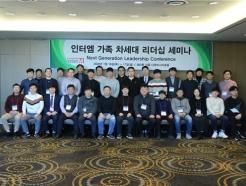 인터엠, '2020년 인터엠 가족 차세대 리더십 세미나' 열어
