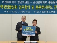 순천향대, 창업 활성화 MOU·동문 투자펀드 전달식 진행