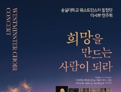 숭실대 웨스트민스터합창단, 27일부터 미주 순회 연주회 개최