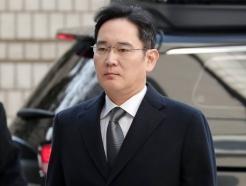 """이재용 재판부 """"삼성 준법감시 양형 반영""""…검찰 """"봐주기""""(종합2)"""