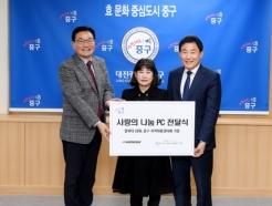 한국타이어, 대전 중구지역아동센터에 사랑의 나눔 PC 전달