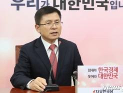 비례자유한국당, 선관위 불허에 '미래한국당'으로 변경