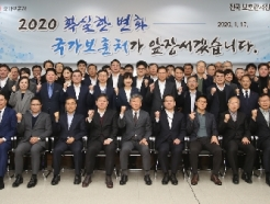 [사진] '2020 확실한 변화, 국가보훈처가 앞장선다'
