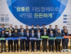 [사진] 서울ㆍ인천ㆍ경기 '참좋은 지방자치 정책대회'