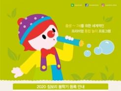 짐보리 플레이앤뮤직, 2020년 봄학기 신규 회원 모집