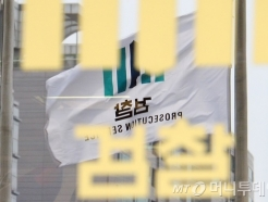 '삼성물산·제일모직 합병' 김종중·김신 검찰 조사 받아
