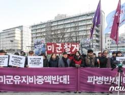 해리스 美 대사 '결례 논란' 발언에 대사관 앞 집회