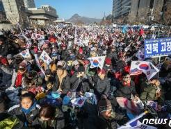 [사진] '대한민국 바로세우기 국민대회'