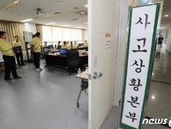 [사진] 히말라야 눈사태 실종교사 사고상황본부