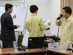 [사진] 충남교육청 소속 교사 4명 실종 비상상황본부