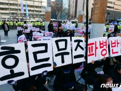 """호르무즈 파병 검토에 진보단체 美대사관 앞서 """"전쟁반대"""""""