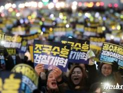"""조국 기소 뒤 마지막 '서초동 집회'…""""정경심 석방을"""""""