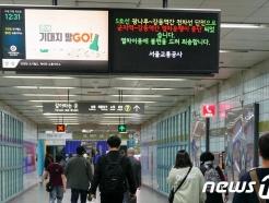 '12분 근무에…' 설 앞두고 서울지하철 '운행중단' 위기