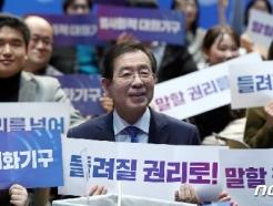 [사진] 참석자들과 기념사진 찍는 박원순 시장