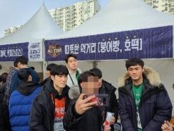 'KBL 선수들이 나눠주는 붕어빵' 올스타전 전부터 팬서비스 '후끈' [★현장]