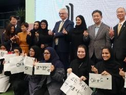 [사진] 두바이 세종학당 찾은 박양우 문화체육관광부 장관