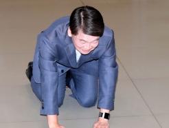 [사진]무릎 꿇은 안철수
